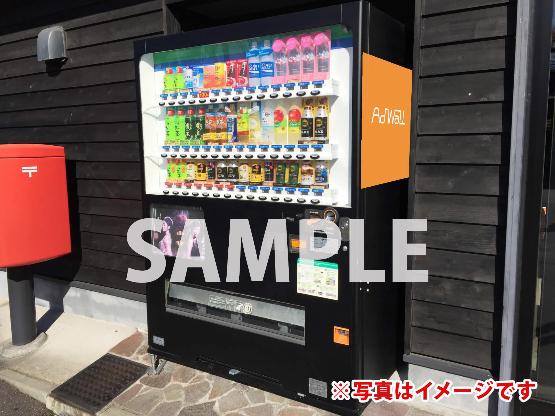 豊島区池袋 グランビーバーズ 自動販売機(側面) 画像